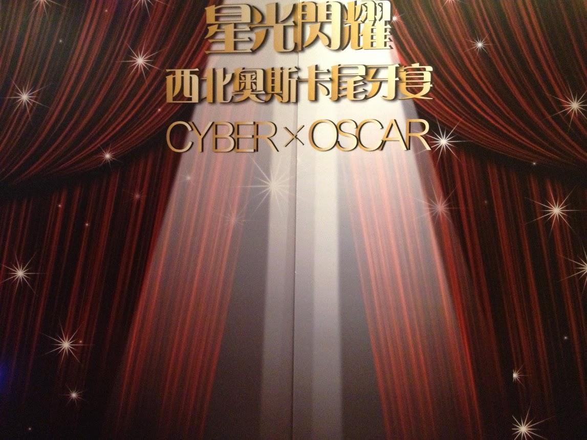 年終尾牙-主題:星光閃耀