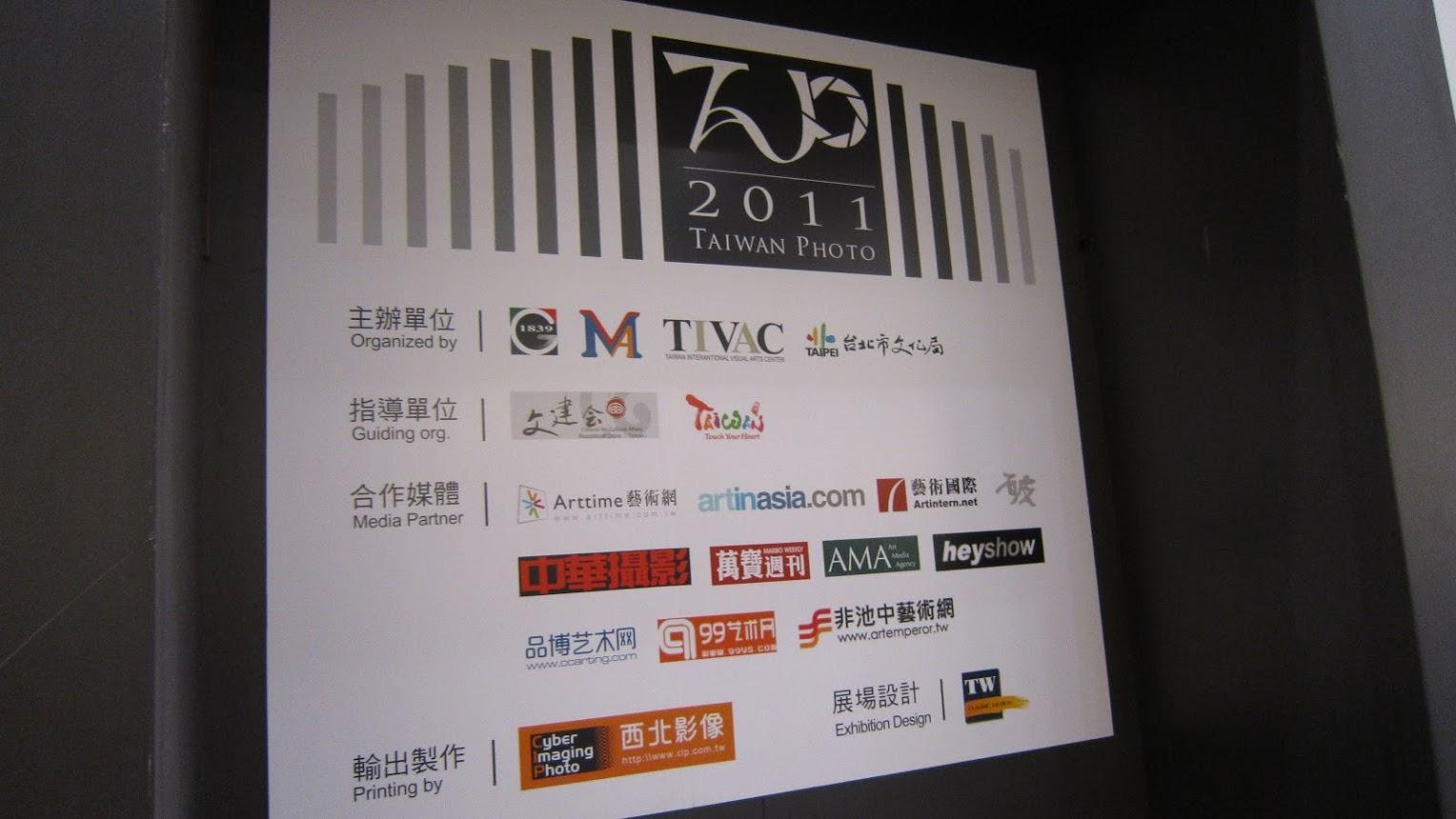 贊助1839藝廊邱老師舉辦的Taiwan Photo大展