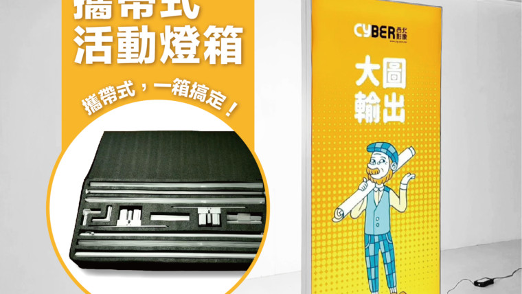 【新產品發表】攜帶式活動燈箱